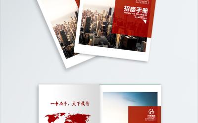 民生惠购电子商务画册设计
