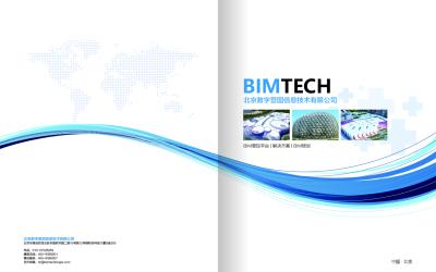 北京数字营国信息技术画册设计