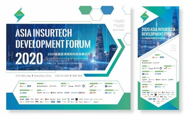 2020首届亚洲保险科技发展论坛