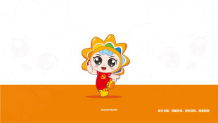 党群服务中心会议活动吉祥物设计