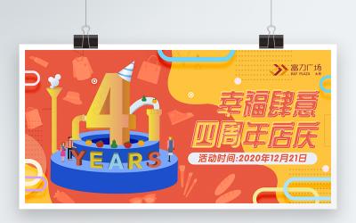 太原富力广场周年庆主视觉