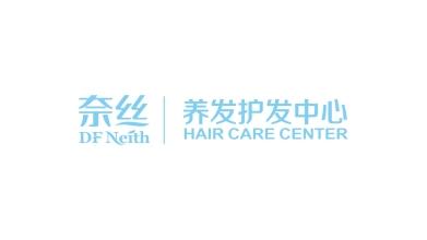 奈丝养发护发中心LOGO设计