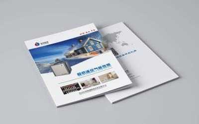 北京信和盛通太阳能产品画册设计
