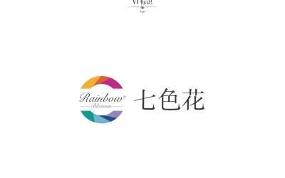 七色花美容VI设计