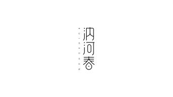 汭河春白酒品牌LOGO设计