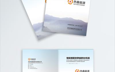 热鑫能源热水机组产品画册