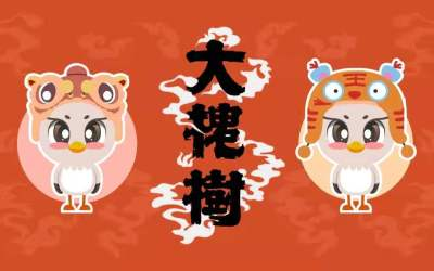 洪洞大槐树博物馆吉祥物设计