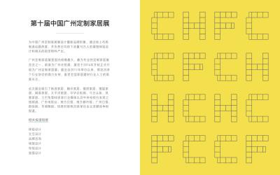 中国广州定制家居展-VI视觉设...