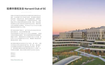 哈佛大学华南校友会官网设计