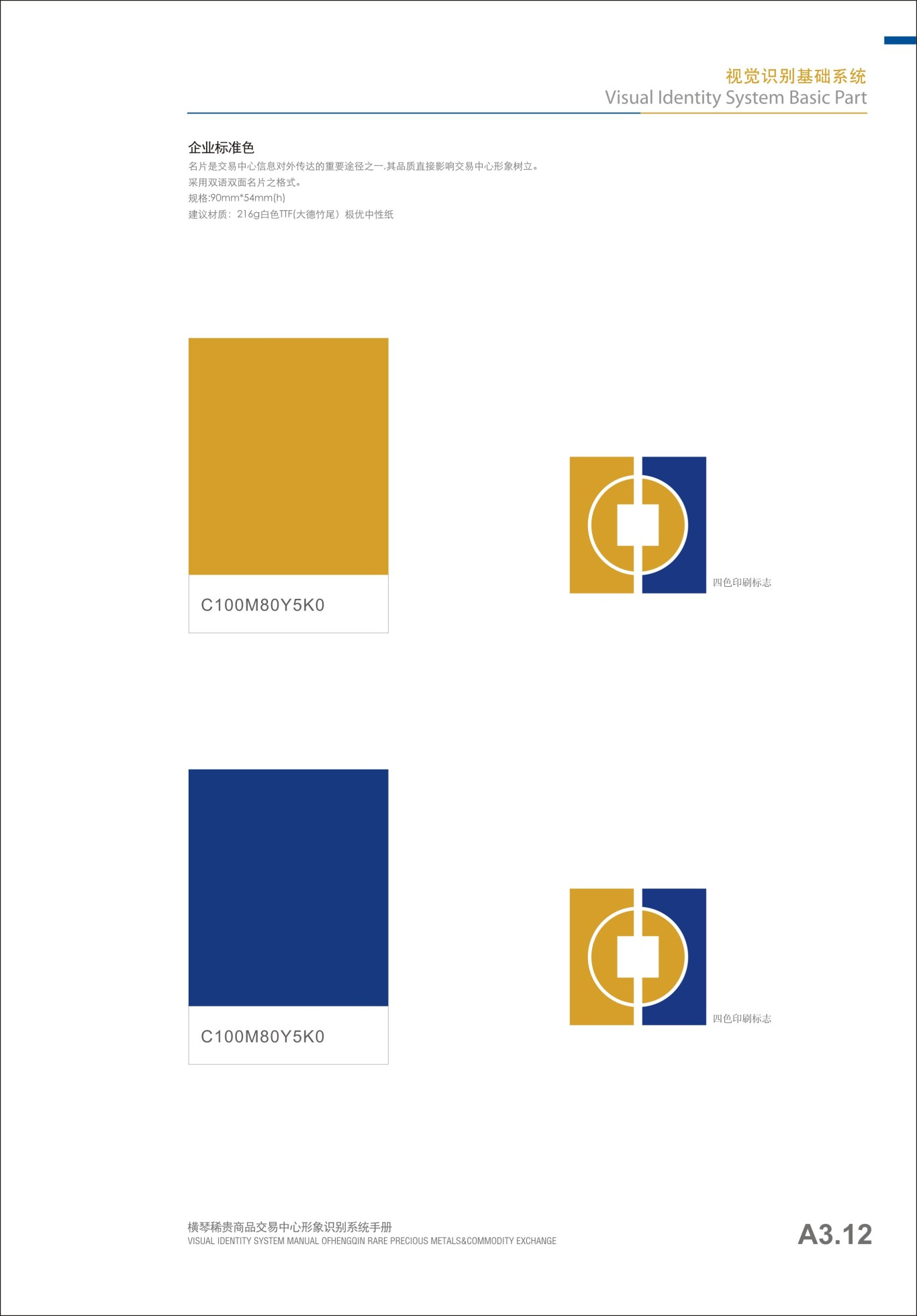 贵金属行业横琴稀贵VI手册设计图1