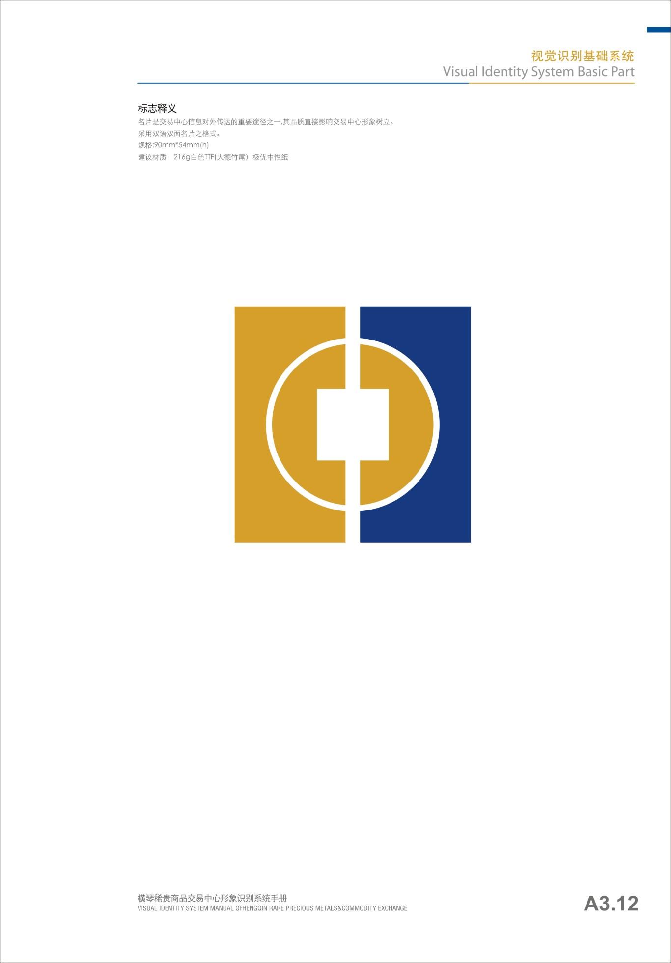 贵金属行业横琴稀贵VI手册设计图0