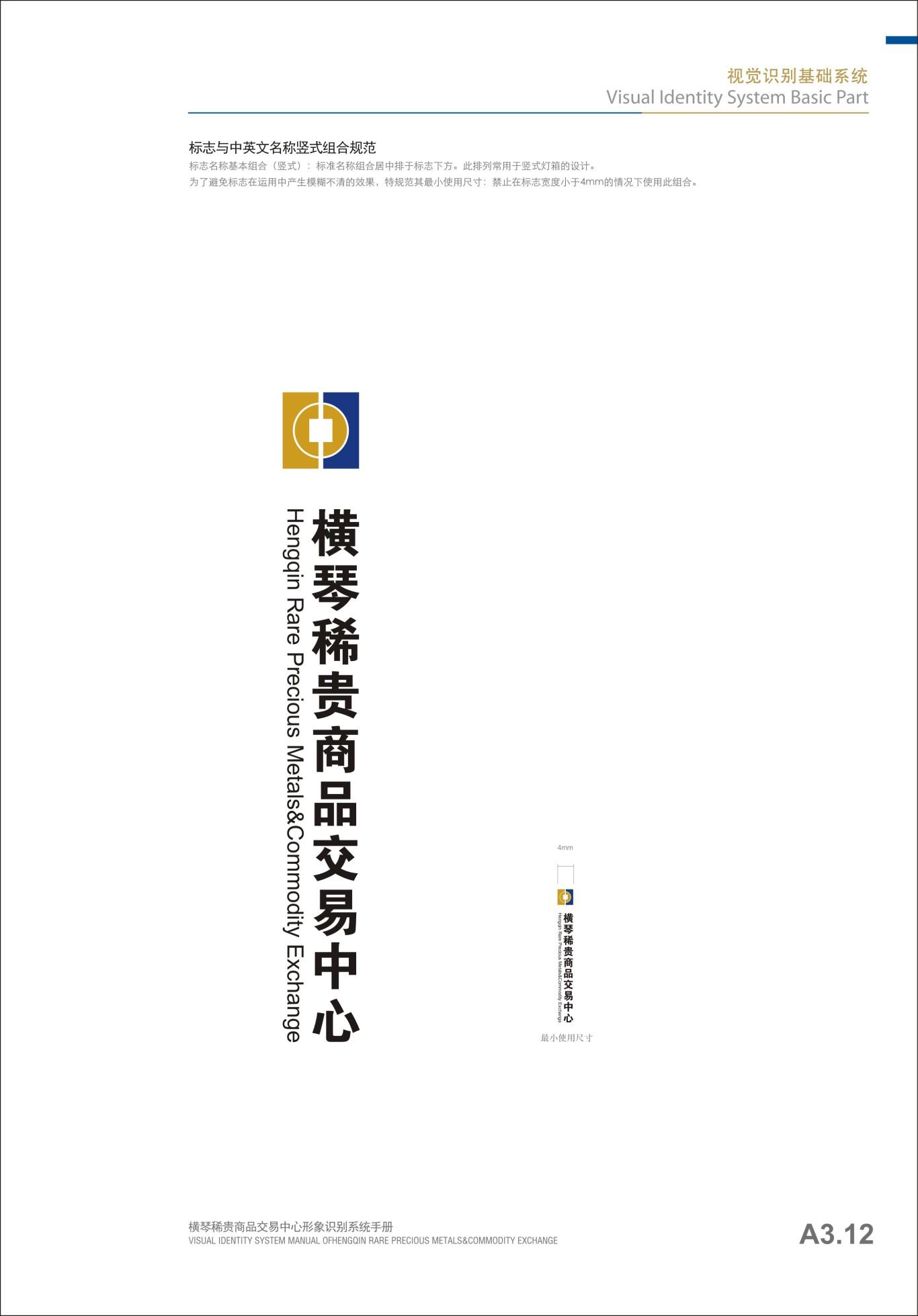 贵金属行业横琴稀贵VI手册设计图11