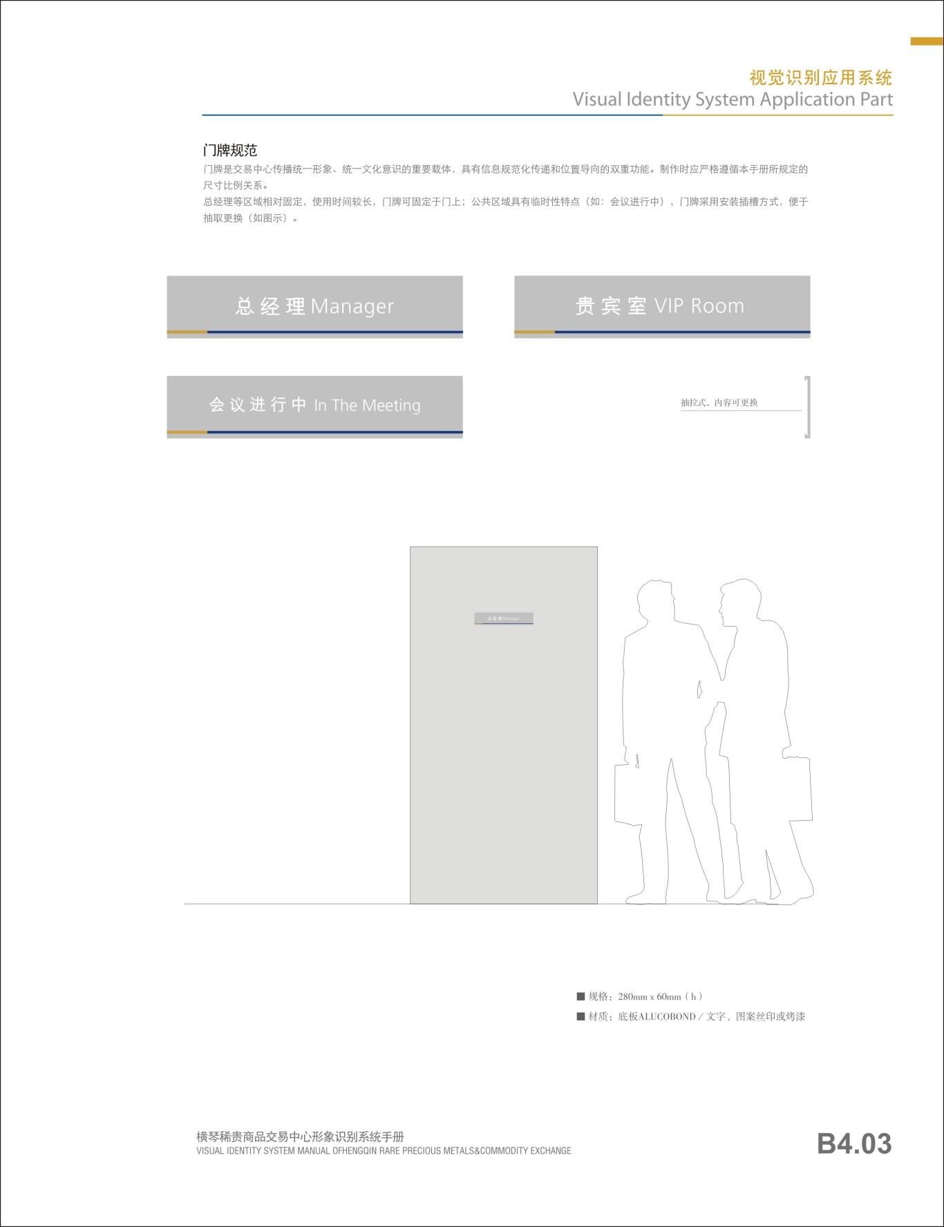 贵金属行业横琴稀贵VI手册设计图26