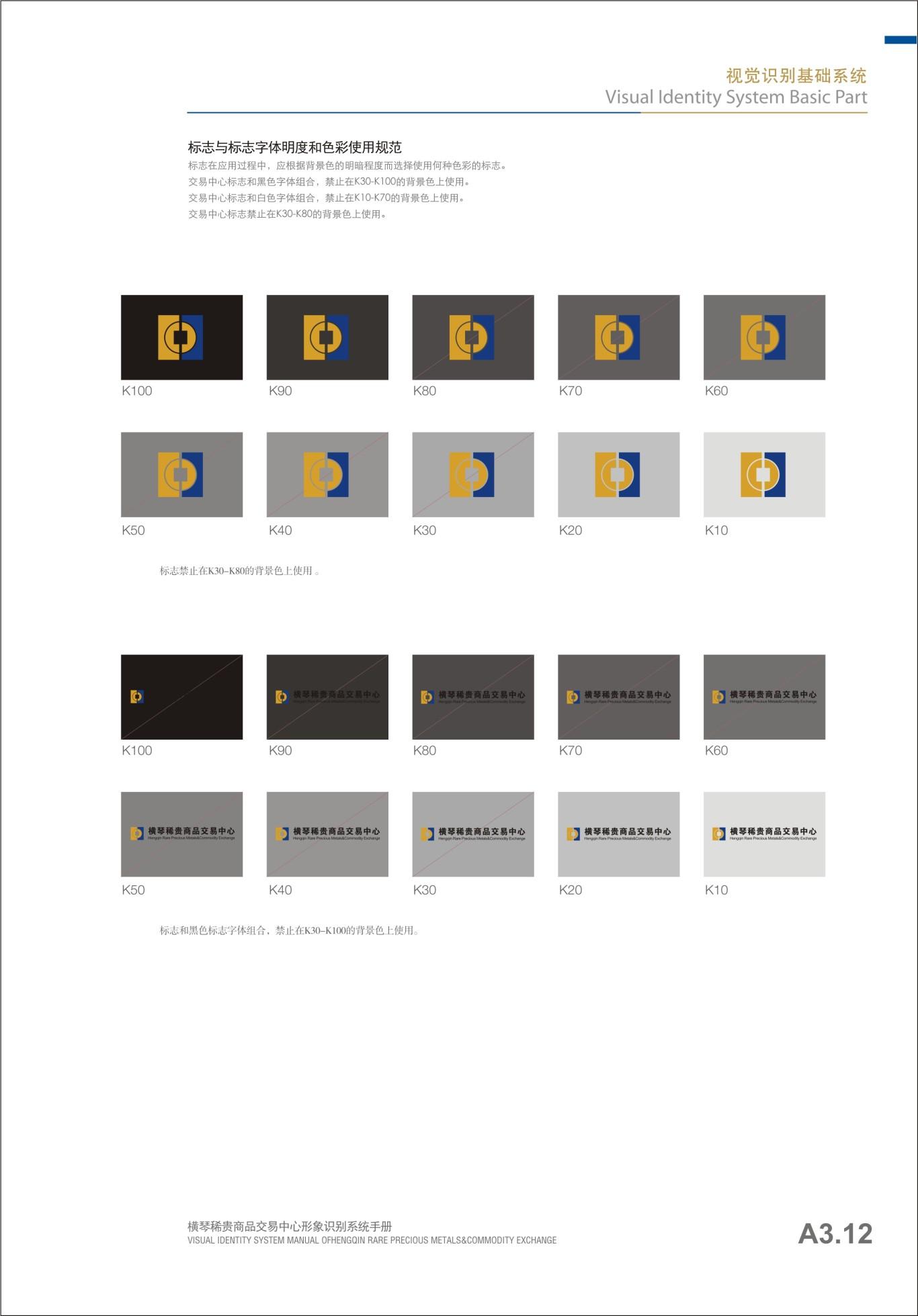 贵金属行业横琴稀贵VI手册设计图12