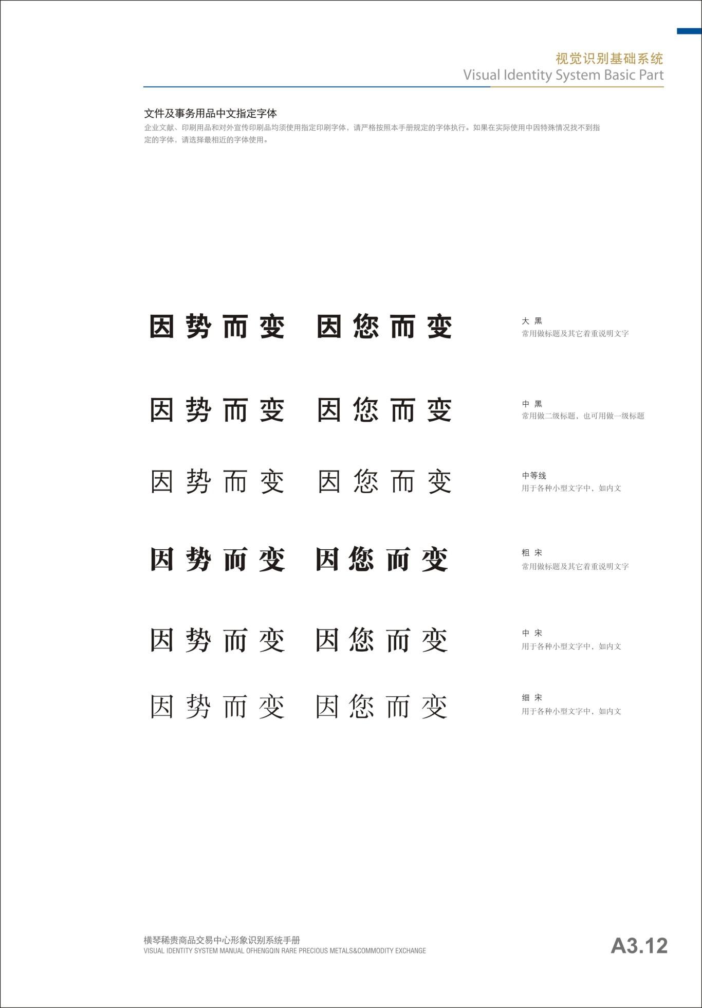 贵金属行业横琴稀贵VI手册设计图15
