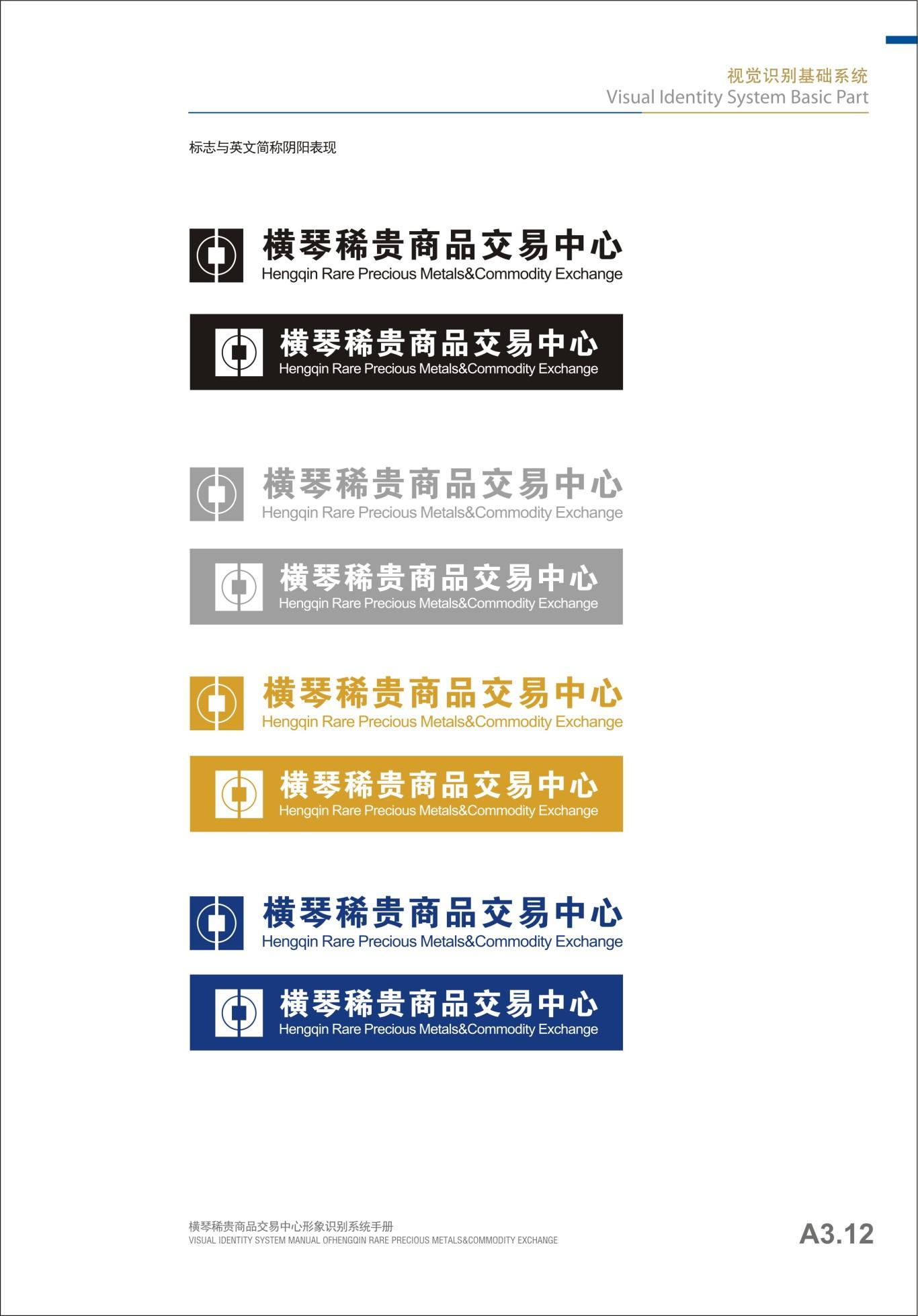 贵金属行业横琴稀贵VI手册设计图13