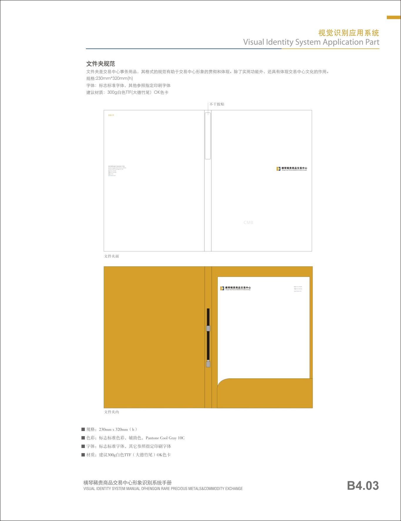 贵金属行业横琴稀贵VI手册设计图24