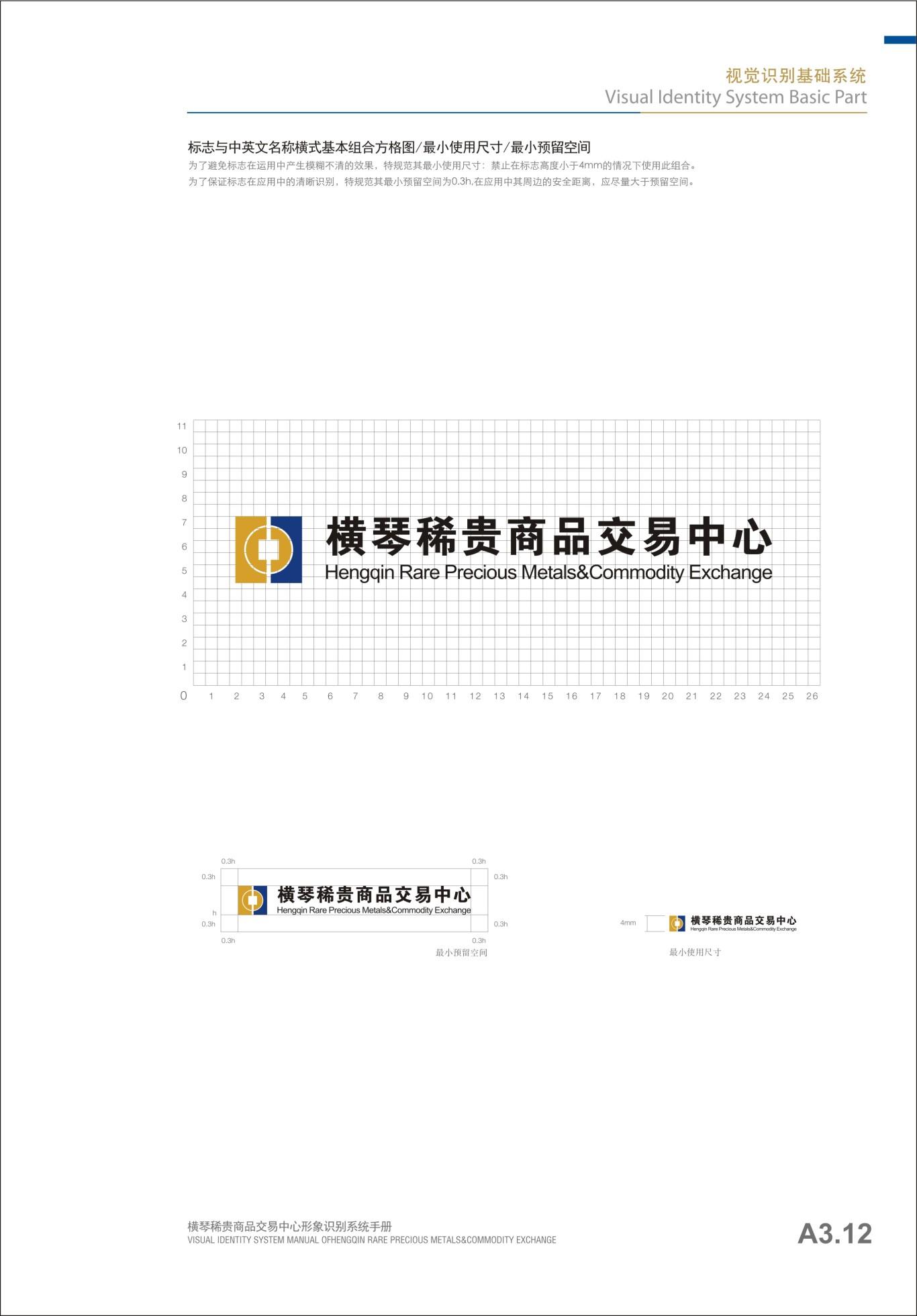 贵金属行业横琴稀贵VI手册设计图9