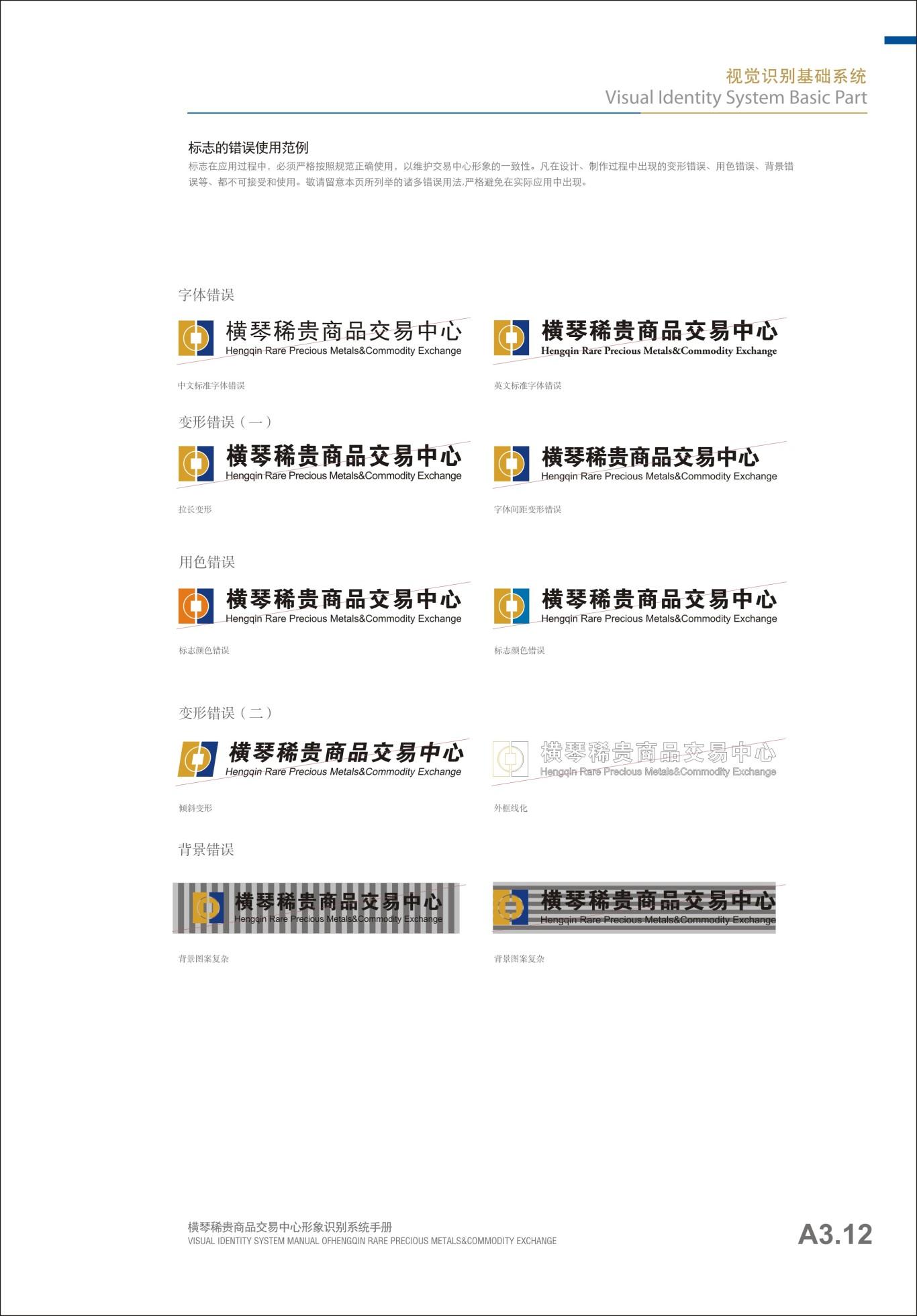 贵金属行业横琴稀贵VI手册设计图14