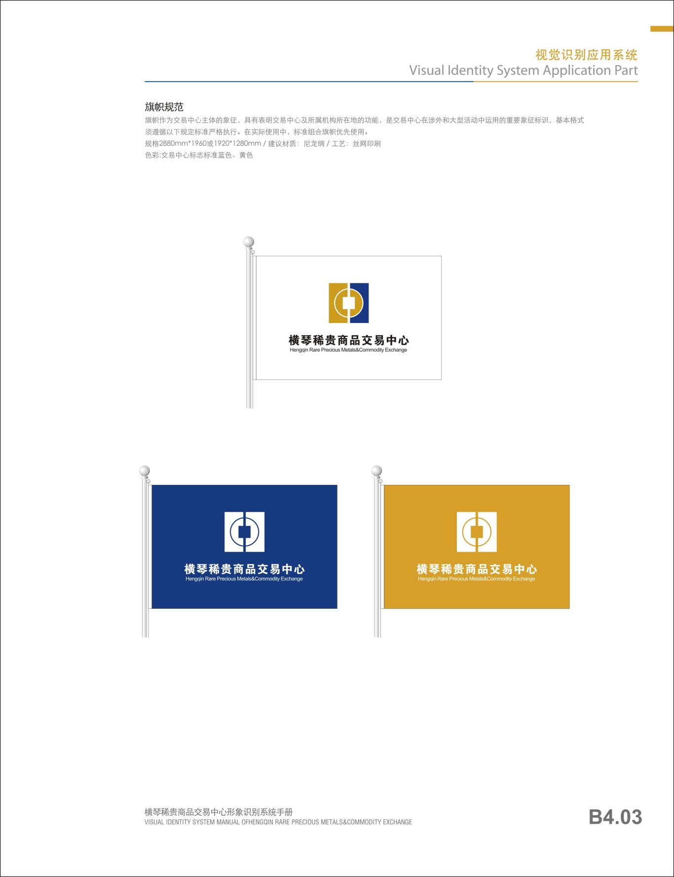贵金属行业横琴稀贵VI手册设计图32