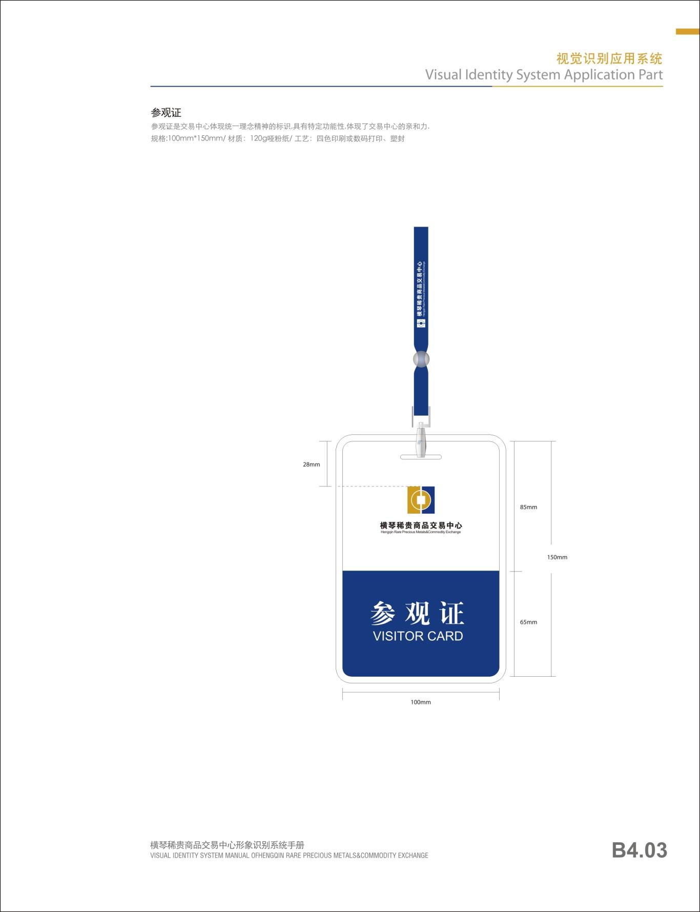 贵金属行业横琴稀贵VI手册设计图36