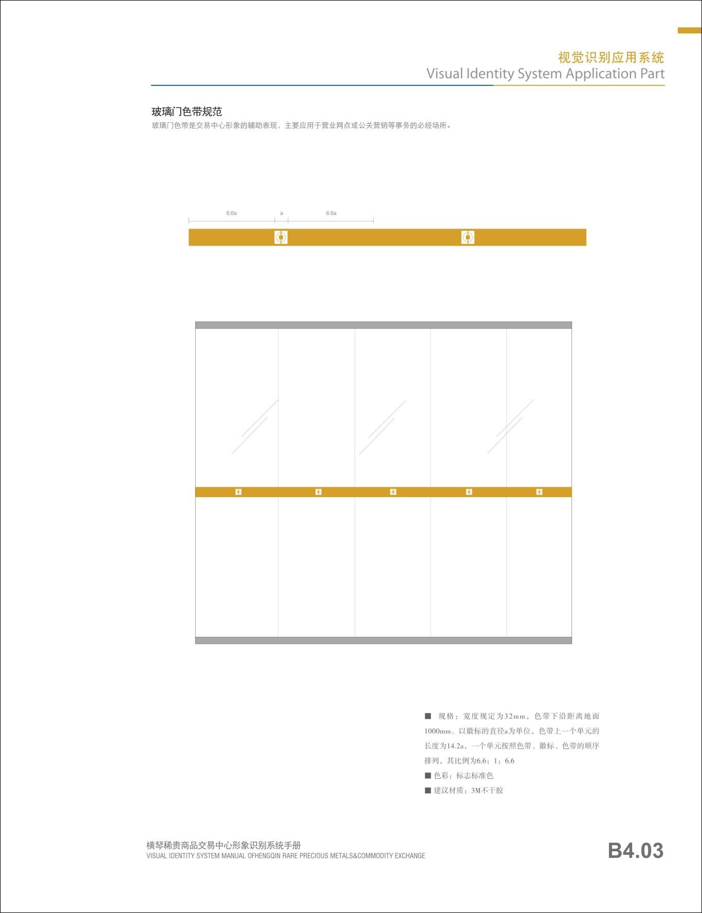 贵金属行业横琴稀贵VI手册设计图27