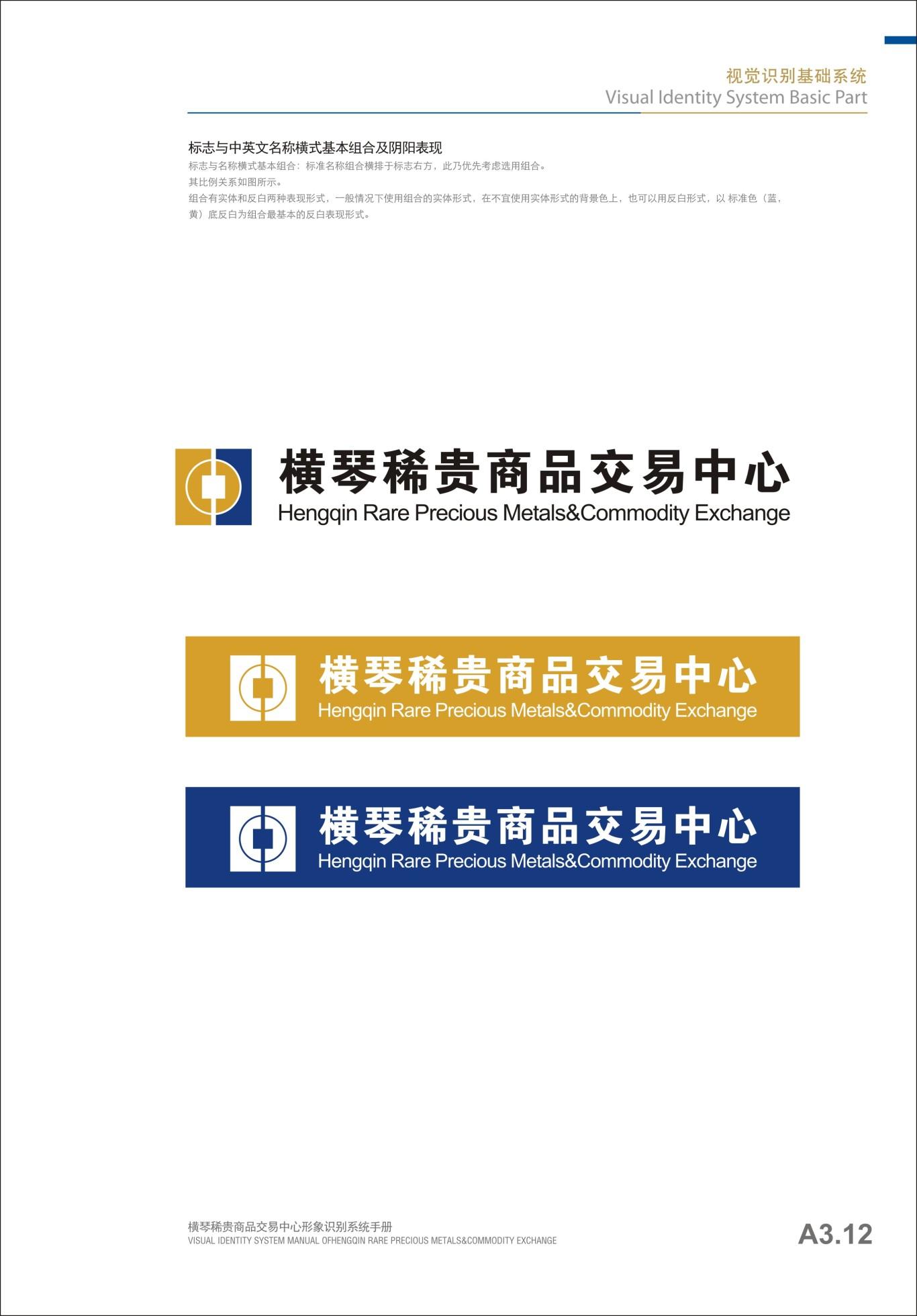 贵金属行业横琴稀贵VI手册设计图8
