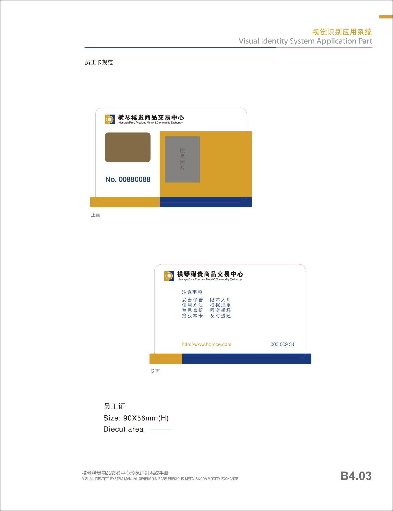 贵金属行业横琴稀贵VI手册设计图29
