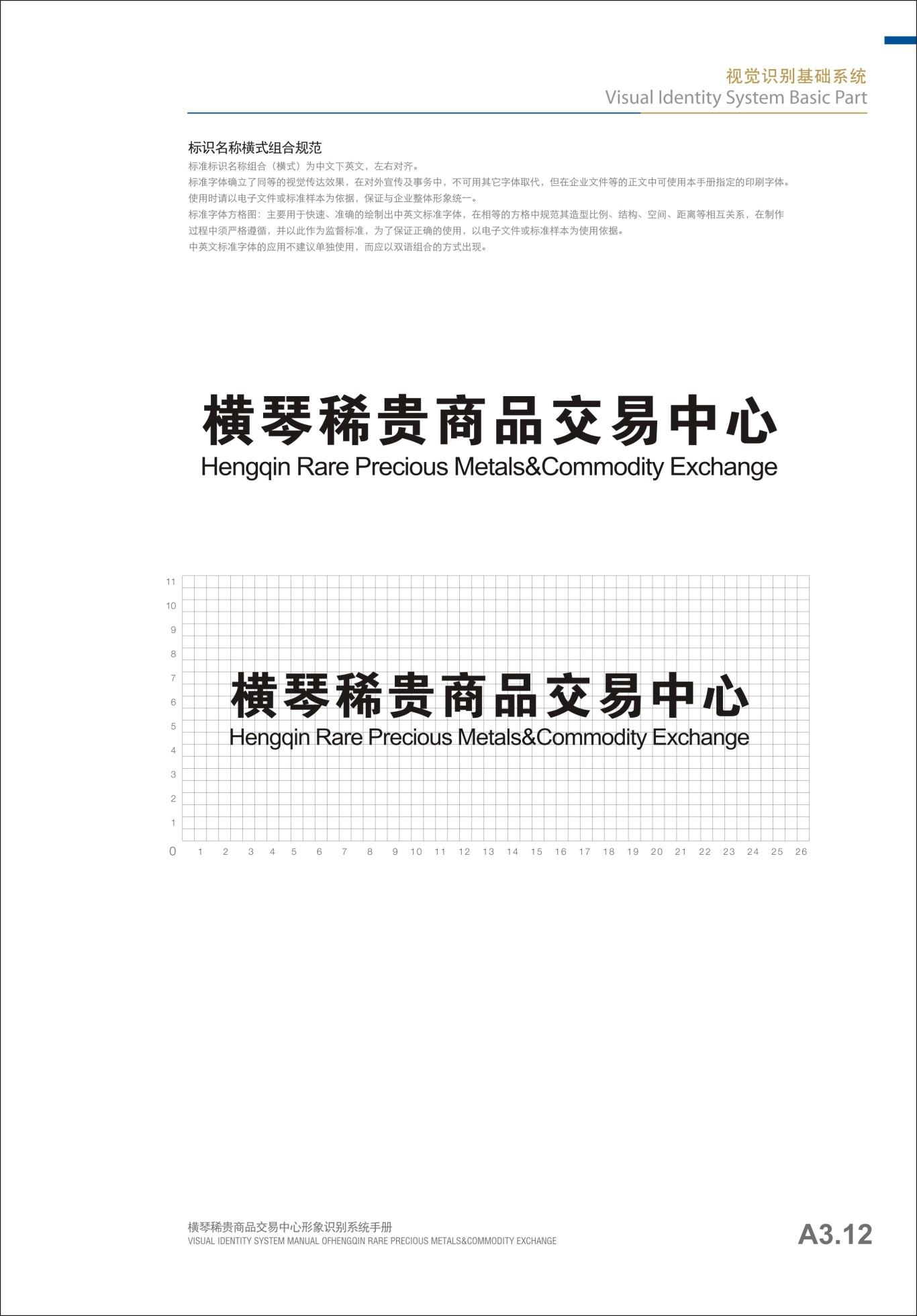 贵金属行业横琴稀贵VI手册设计图4