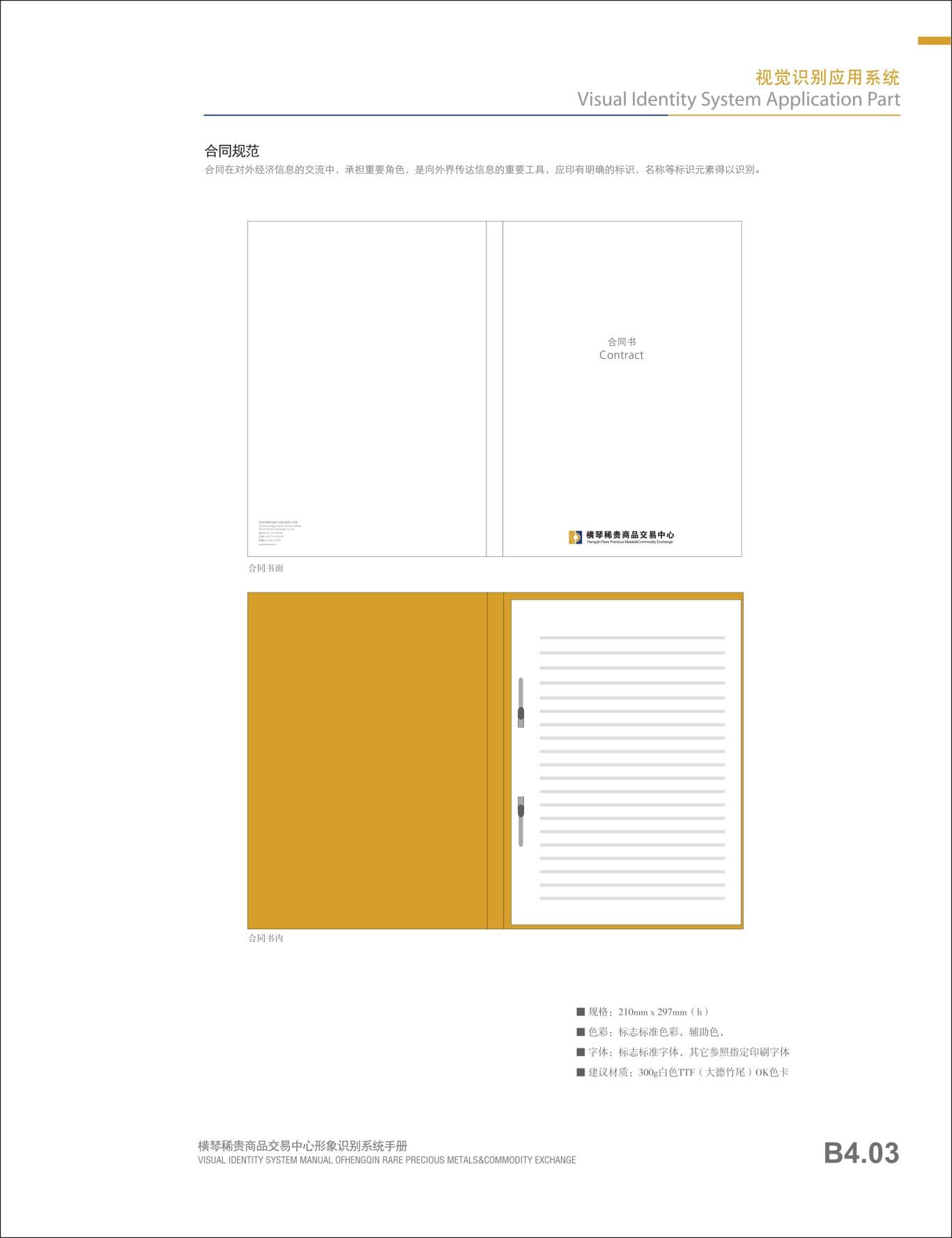 贵金属行业横琴稀贵VI手册设计图25
