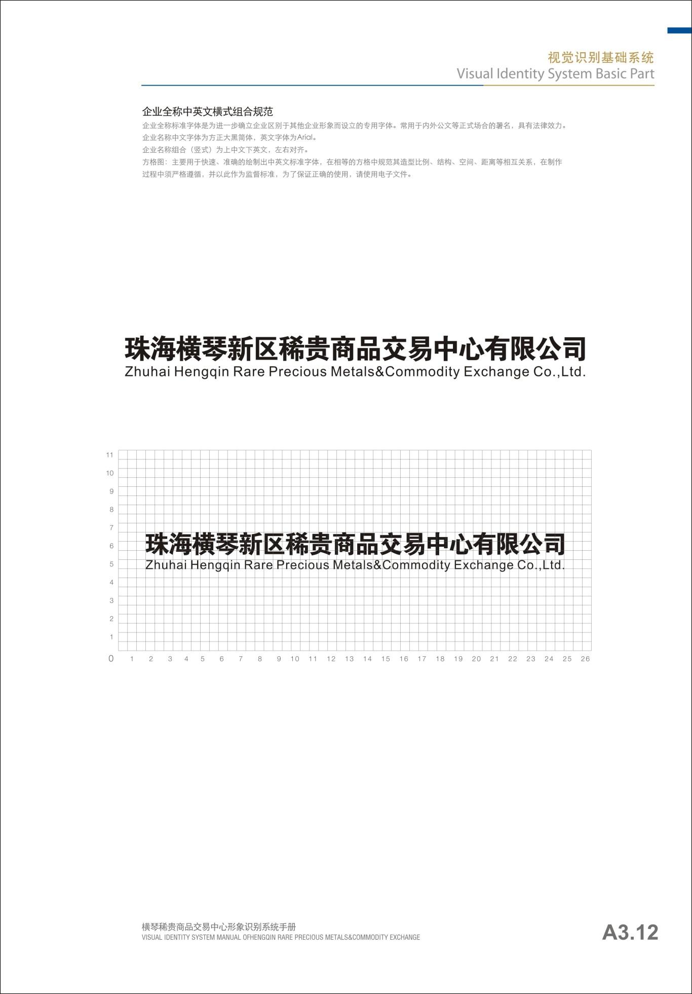 贵金属行业横琴稀贵VI手册设计图6
