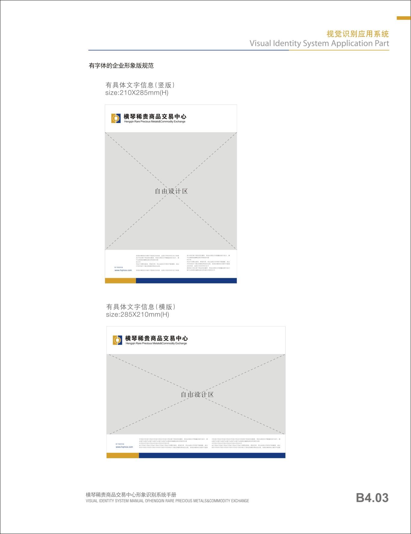 贵金属行业横琴稀贵VI手册设计图30