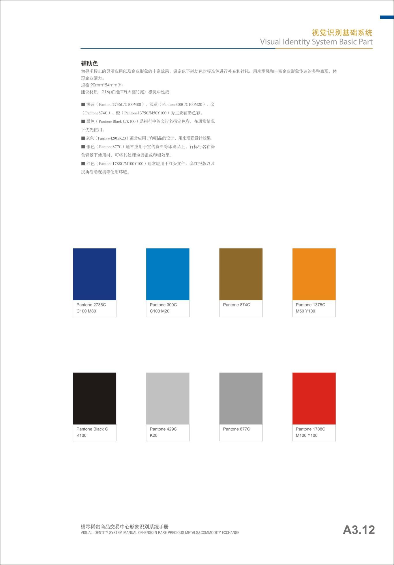 贵金属行业横琴稀贵VI手册设计图2
