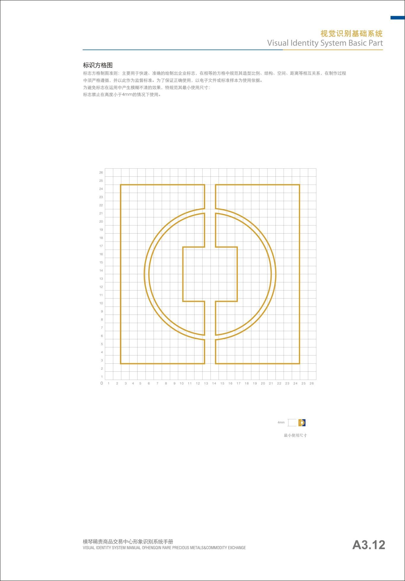 贵金属行业横琴稀贵VI手册设计图3