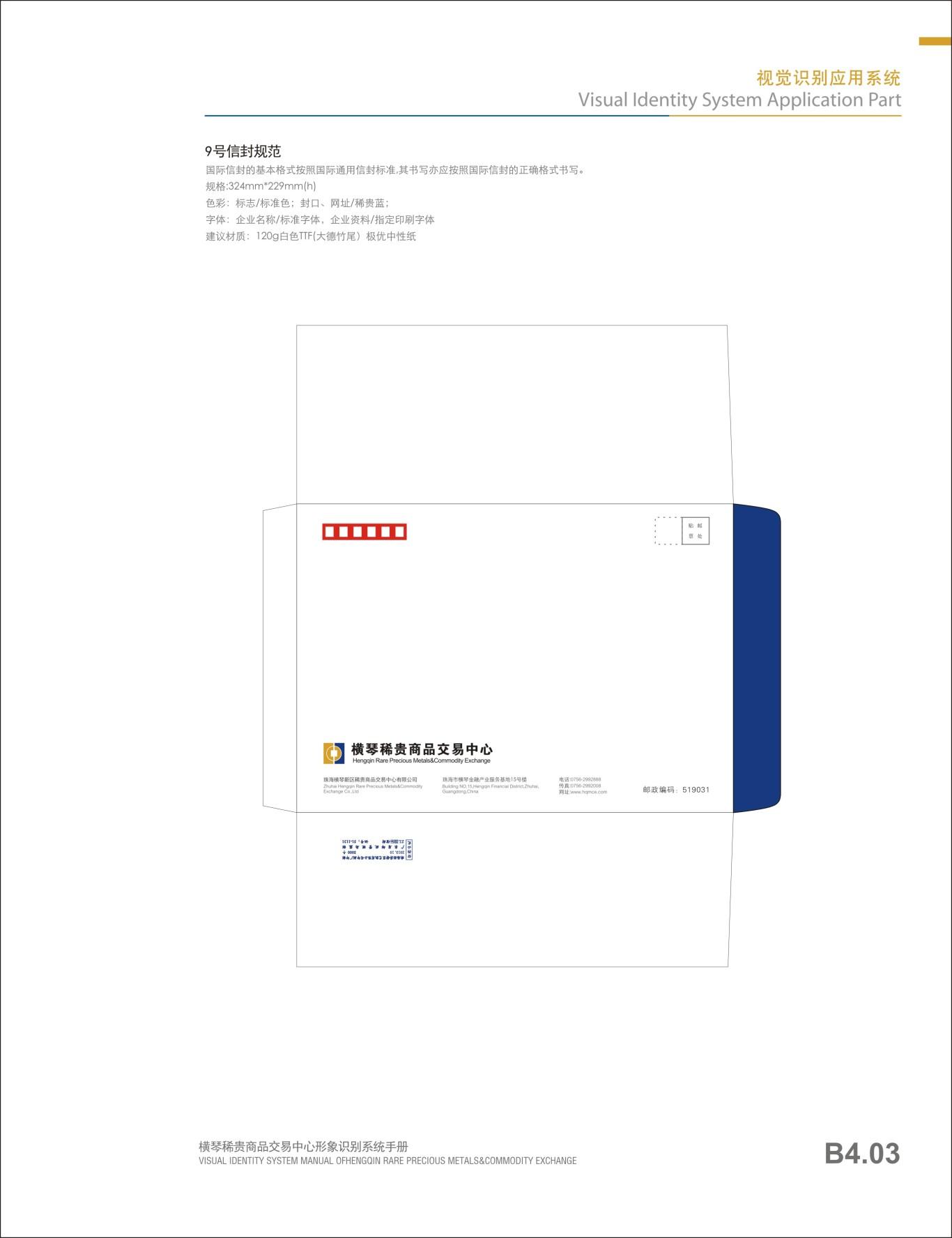 贵金属行业横琴稀贵VI手册设计图20