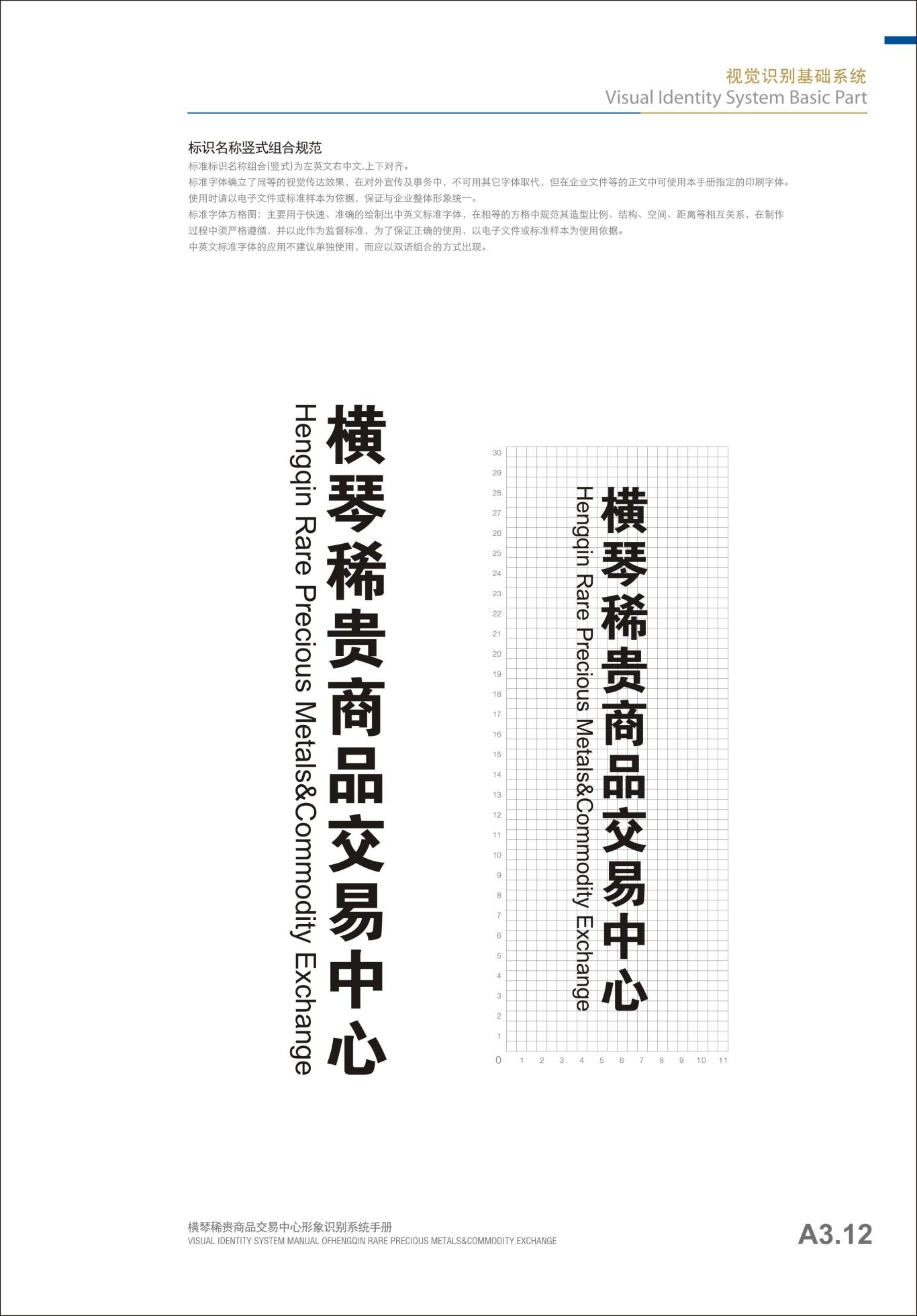 贵金属行业横琴稀贵VI手册设计图5