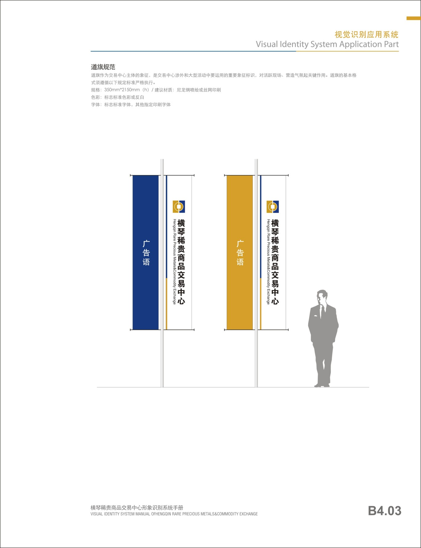 贵金属行业横琴稀贵VI手册设计图33