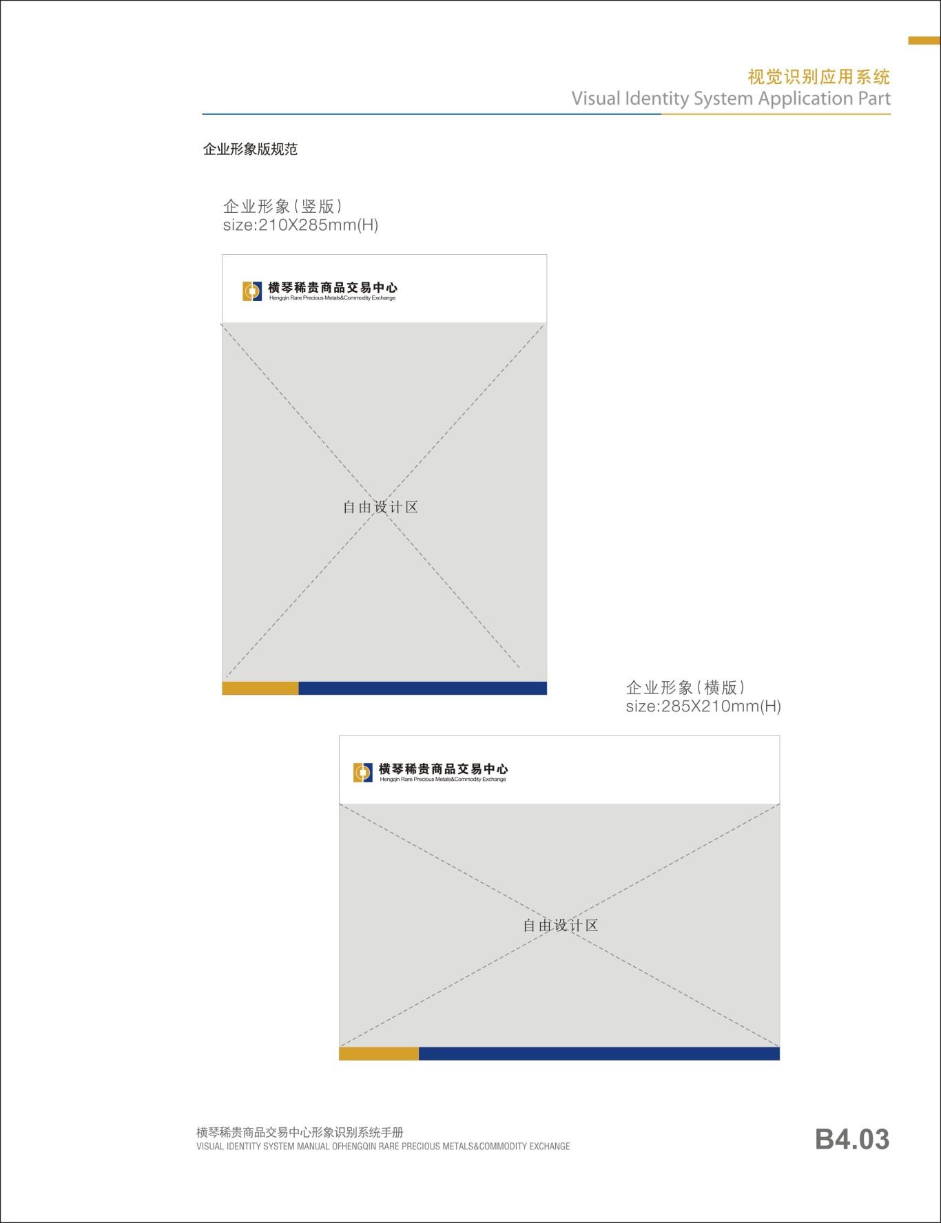 贵金属行业横琴稀贵VI手册设计图31