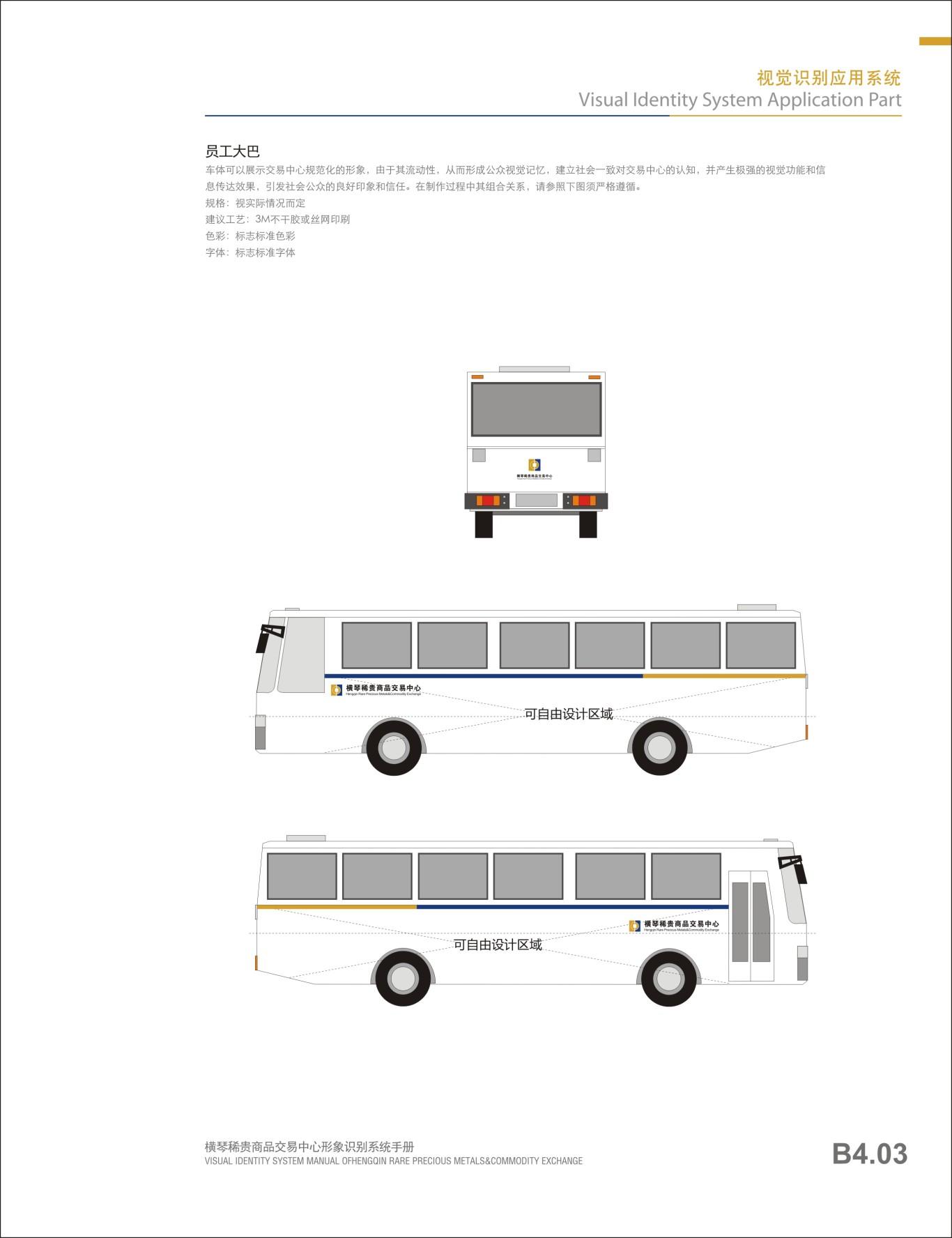 贵金属行业横琴稀贵VI手册设计图37