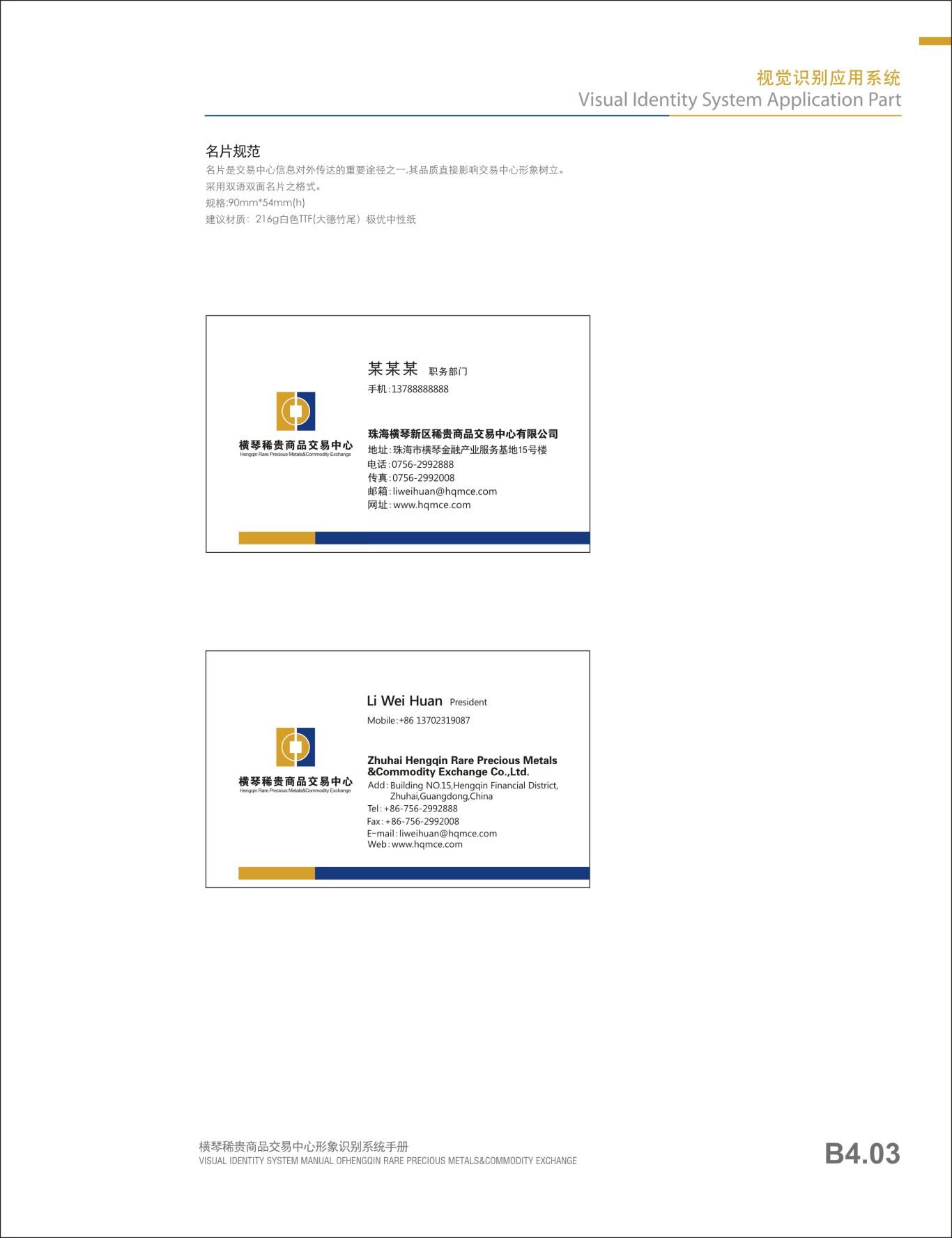 贵金属行业横琴稀贵VI手册设计图17