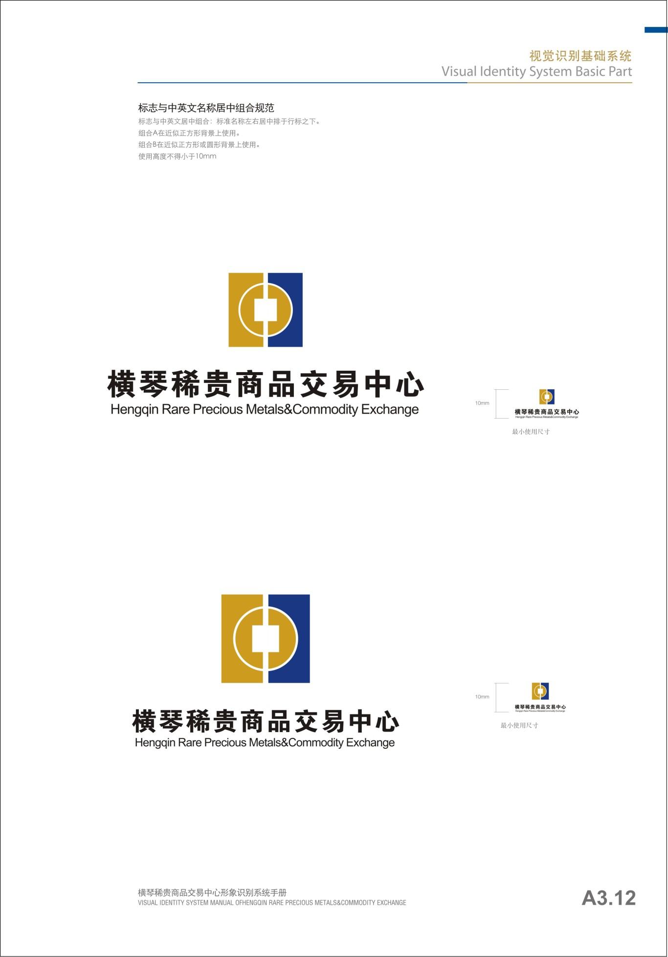 贵金属行业横琴稀贵VI手册设计图10