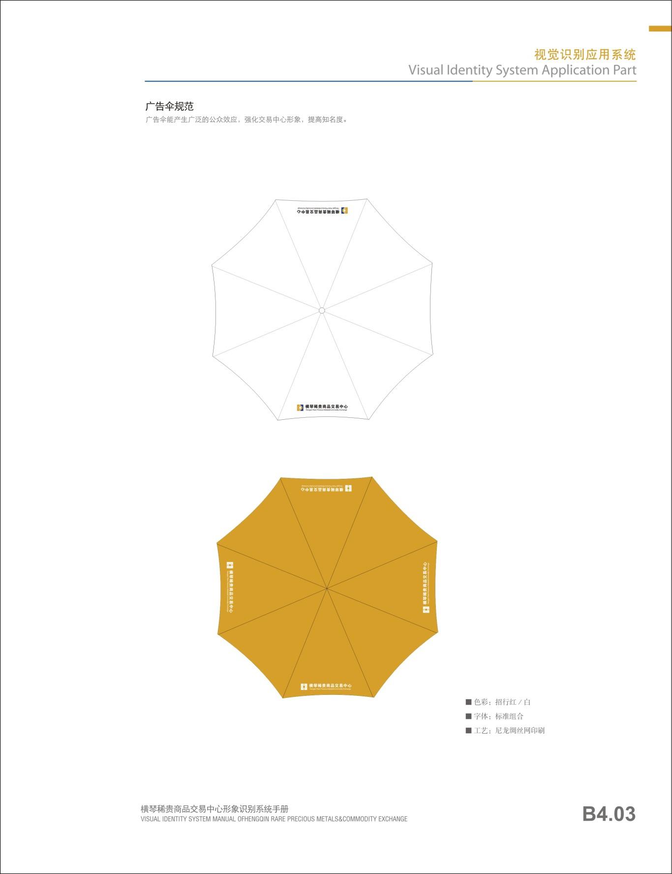 贵金属行业横琴稀贵VI手册设计图28