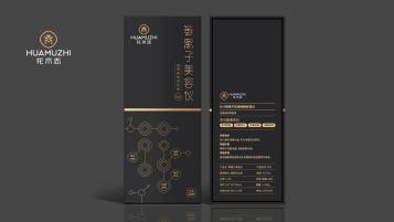 花木志美容仪器包装设计