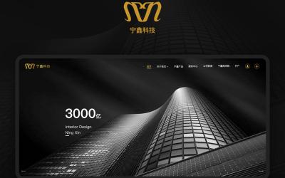 金融-暗黑风格网站-宁鑫科技