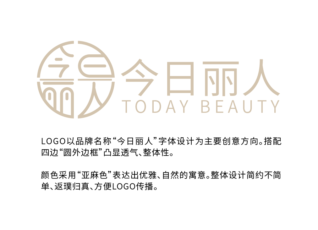 今日丽人女装店LOGO设计图1