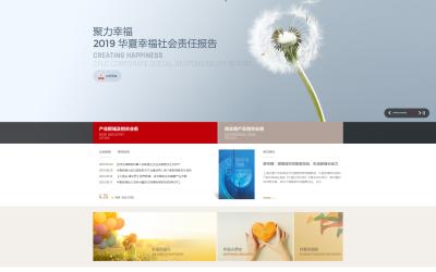 华夏幸福集团官网设计