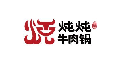 炖炖牛肉锅火锅店LOGO设计