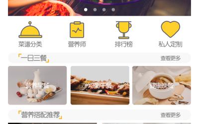 """""""食膳""""app-餐饮业全站设计"""