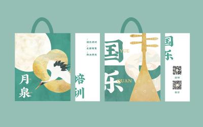 中国风包装文创设计