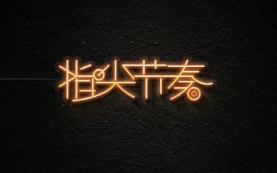 电商-游戏行业-文字logo设...